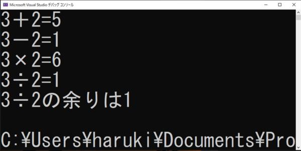 C言語での計算結果