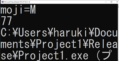 ASCIIコードに変換した結果