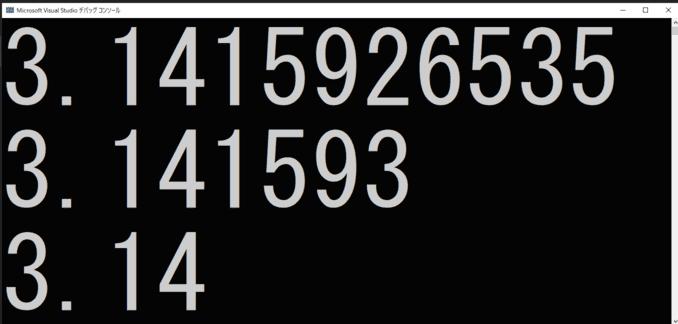 変換指定子で円周率を出力
