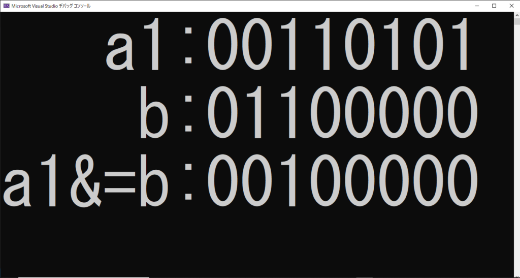 C言語ビット演算の出力結果