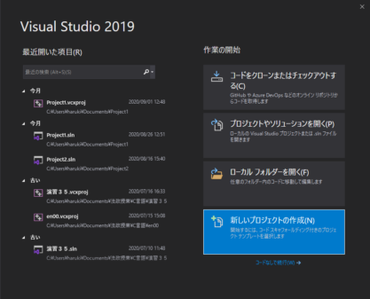 Visual Studio 2019 新しいプロジェクトの作成