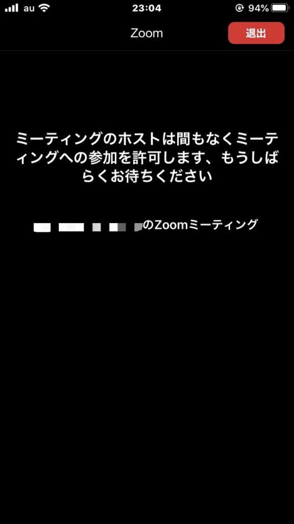 Zoomに参加する前の画面