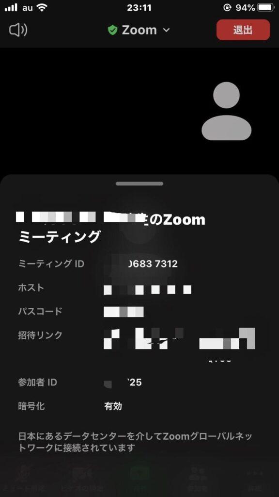 Zoom ミーティング情報