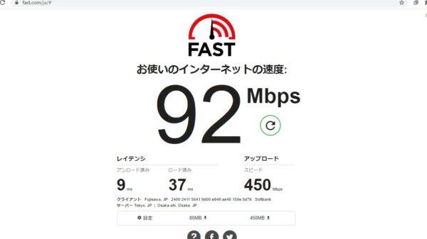 ソフトバンク光 インターネット速度テスト