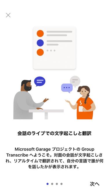Group transcribe チュートリアル