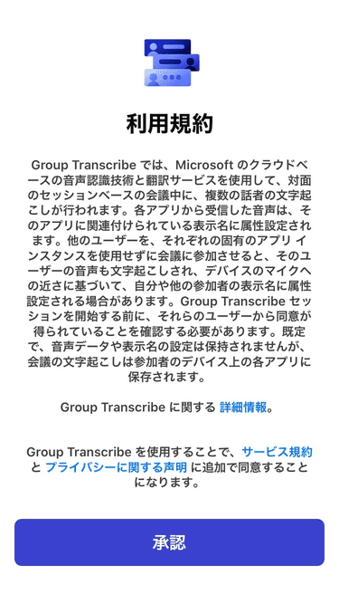 Group transcribe 利用規約