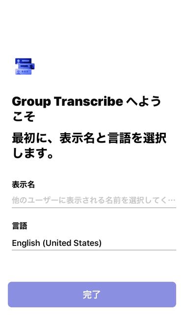 Group transcribeへようこそ