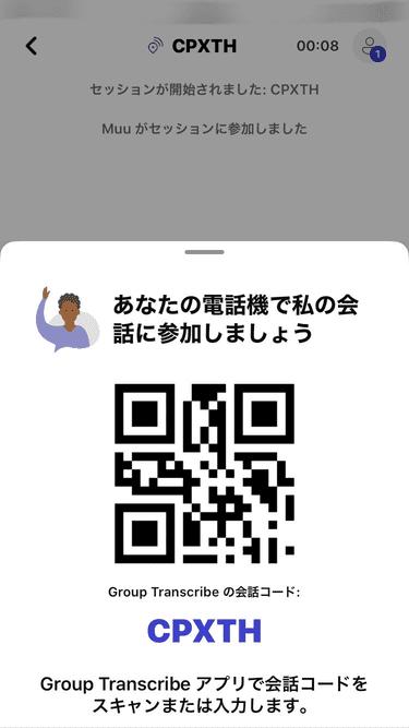 Group transcribe QRコード 会話コード