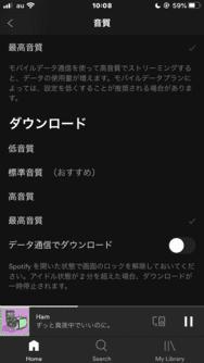 Spotify ダウンロードの音質設定