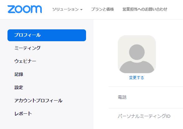Zoom サインイン画面